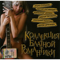 Коллекция блатной романтики - 2006