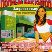 Заправочный - 2006