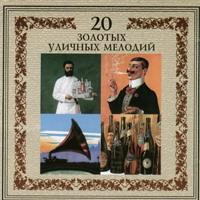 20 золотых уличных мелодий - 2000