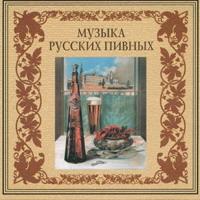 Музыка русских пивных - 2001