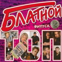 Блатной топ выпуск 10 - 2005