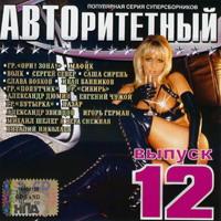 Авторитетный выпуск 12 - 2006