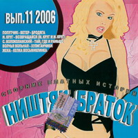 Ништяк, браток вып.11 - 2006