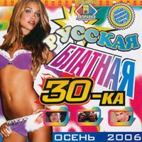 Русская блатная 30 - ка осень 2006