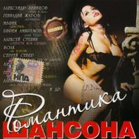 Романтика шансона - 2006