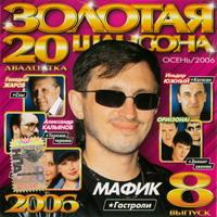 Золотая 20 шансона -осень 2006