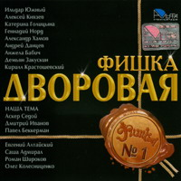 Фишка дворовая №1 - 2006