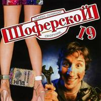 Шоферской №19 - 2006