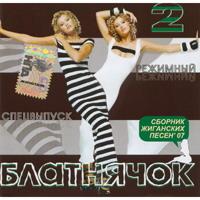 Блатнячок - 2 - 2006