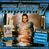 Новая блатная лирика - 7 - 2006