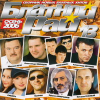 Блатной рай - 13 - 2006