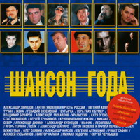 Шансон года (2CD) - 2007