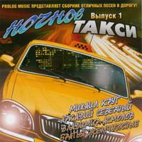Ночное такси. Выпуск 1- 2006