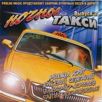 Ночное такси. Выпуск 2 - 2006