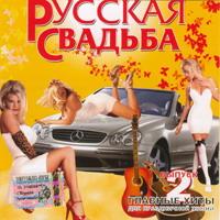 Русская свадьба. Выпуск - 2 - 2004