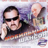 Мобильный шансон - 2006