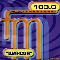 103.0 радио