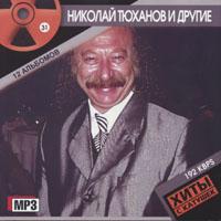Николай Тюханов и другие