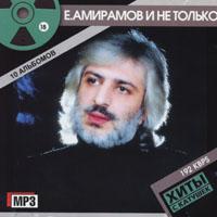 Е. Амирамов и не только...