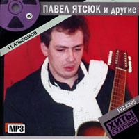 Павел Яцюк и другие (МР-3)