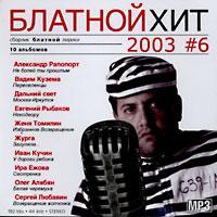 Блатной хит 2003 #6