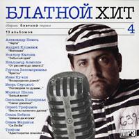 Блатной хит - 4