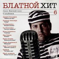 Блатной хит - 6