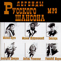 Легенды русского шансона (МР-3)