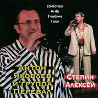 MP-3 Collection Степин Алексей + Антон Яковлев и гр.Перевал