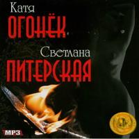 Катя Огонек и Светлана Питерская