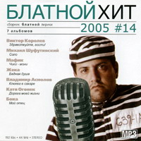 Блатной хит 2005 №14