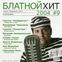 Блатной хит 2004 №9