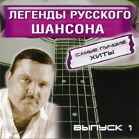 Легенды русского шансона выпуск 1