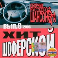Шоферской хит вып.6 - 2006