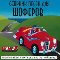 Сборник песен для шоферов
