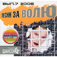 Песни за волю вып. 7 - 2006