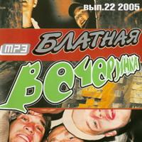 Блатная вечеринка вып.22 - 2005