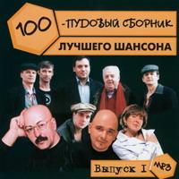 100-пудовый сборник лучшего шансона - выпуск 1