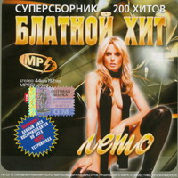 Блатной хит - 200 хитов