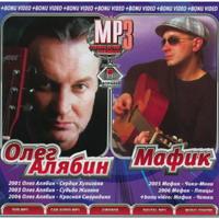 Олег Алябин и Мафик