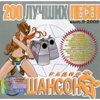 200 лучших песен радио Шансон вып.9 2006