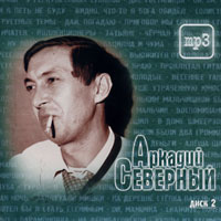 Cover: MP-3 Диск 2