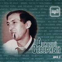Cover: MP-3 Диск 3
