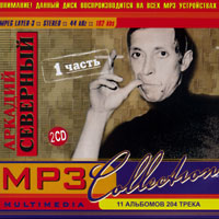 Cover: MP-3 Collection часть 1