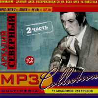 Cover: MP-3 Collection часть 2