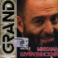 Cover: Grand Collection (часть 2)
