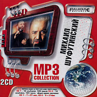 Cover: МР-3 Collection 2CD
