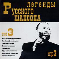 Легенды русского шансона. Том 3 (МР-3)