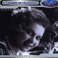 Cover: Шульженко. Deluxe Collection