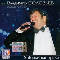 Soloвьиные трели